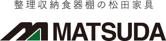 整理収納食器棚の松田家具 MATSUDA