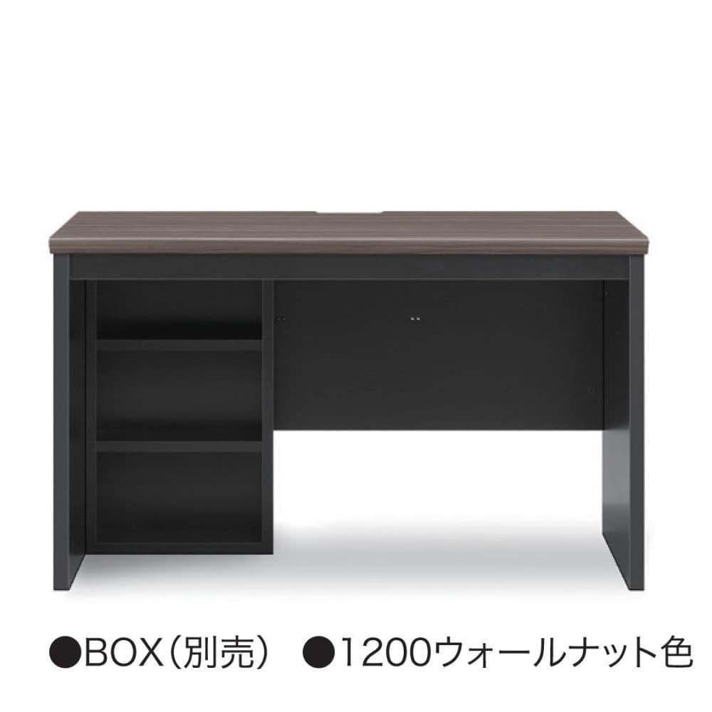 W1200 ウォールナット色+BOX