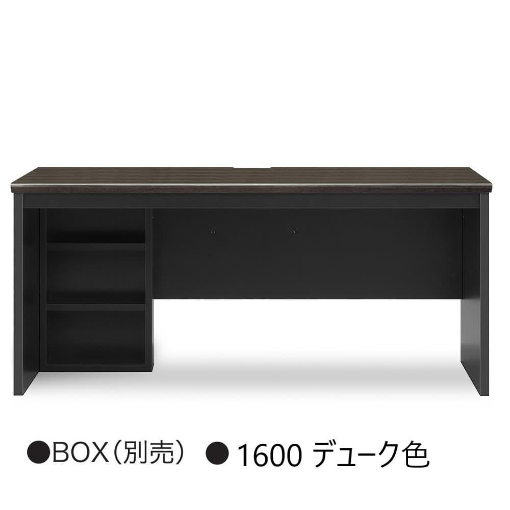 W1600 デューク色+BOX